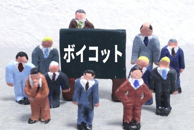 2022年北京オリンピックについて、約180の人権団体が各国にボイコットを呼び掛けている事実を報道しない日本の新聞社