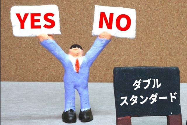 立憲民主党の辻元清美氏が韓国籍の男性から献金を受けていたという事件、朝日新聞は「韓国籍」の事実を伏せた記事を書いていた