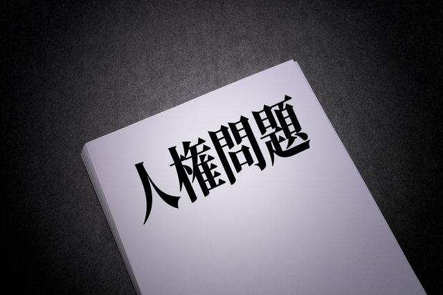 BBCの中国でのウイグル収容施設の性的暴行報道をとりあげなかった朝日新聞と読売新聞