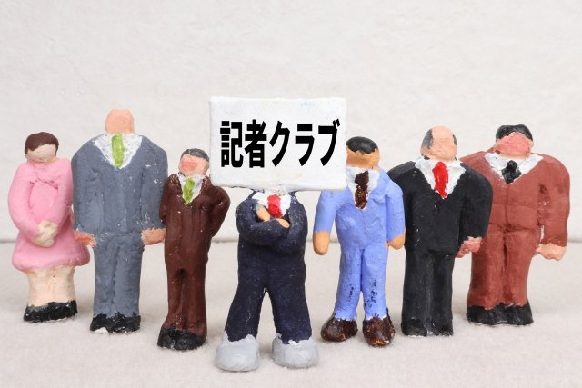 日本記者クラブ主催の自民党総裁選・公開討論会で「高市外し」か?