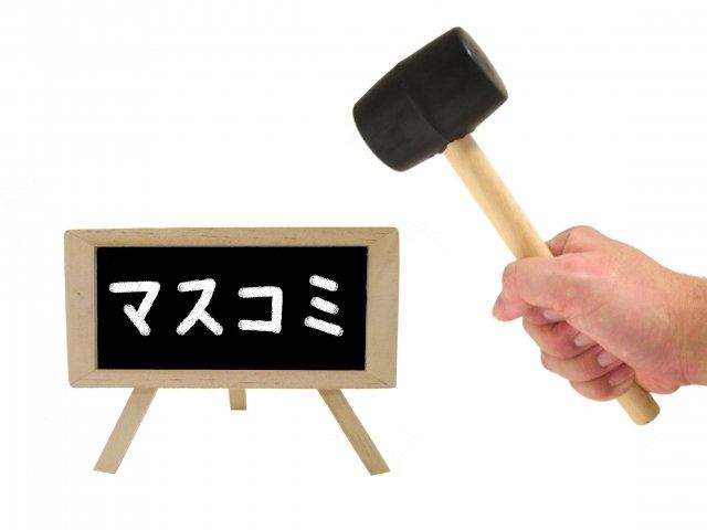 福島原発の処理水を「汚染水」と表現して風評被害を国内外に撒き散らすメディアと野党