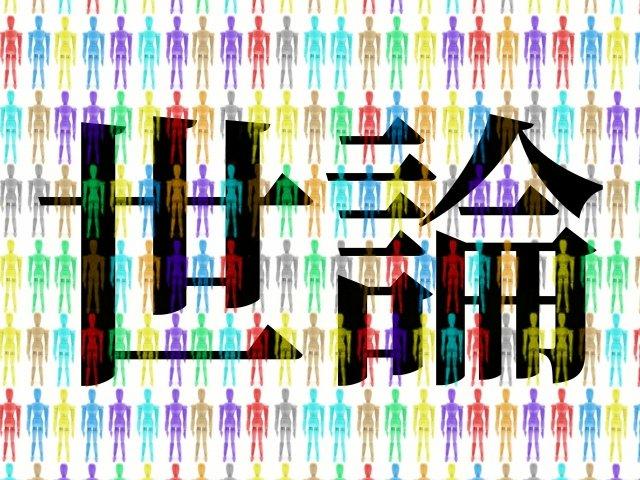 「東京五輪は開催すべき」45%の世論調査結果を「中止すべき」32%として記事にする毎日新聞