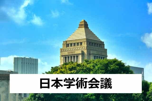 「日本学術会議」の実態を報道しないマスコミ