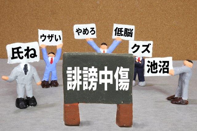 『「しね」と書き込む人を本当のファンと呼べるだろうか』「日本死ね」を政権叩きに利用した朝日新聞にそっくりそのままお返ししたい